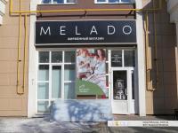 """Фирменный отдел """"Melado"""""""
