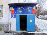 "Склад канцелярии ""Восход-Волга"""