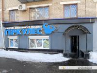 """Магазин спортивного питания """"Геркулес"""""""