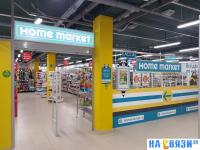 """Home market"""