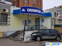 "Магазин ""Сахарок-2"""