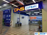 DNS-сервис в Мега Молле
