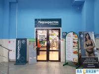Небольшой вход в супермаркет Перекресток