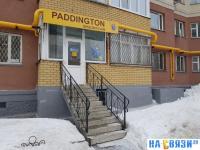 """Английский клуб """"Paddington"""""""