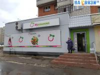 "Магазин ""Малинка"""