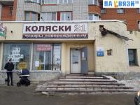 """Магазин """"Коляски21"""""""