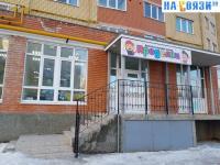 """Детский игровой центр """"Проделки"""""""