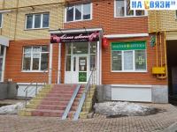 """Магазин """"Аллея цветов"""", аптека Магия"""