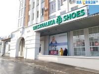"""Фирменный магазин """"Westfalika Shoes"""""""