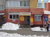 "Кондитерский магазин ""Конфетки-бараночки"""
