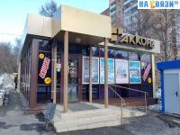 "Магазин ""Акконд-30"""