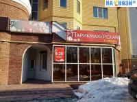 """Парикмахерская """"Сакура"""""""