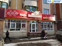 """Кафе """"Пельменная"""""""