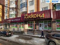 "Супермаркет ""Акконд"""