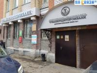 Дополнительный офис №1 Чувашкредитпромбанк