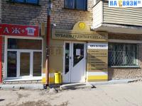 """Операционный офис """"Гагаринский"""" АКБ """"Чувашкредитпромбанк"""" ПАО"""
