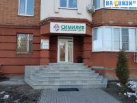 """Медицинский центр """"Симилия"""""""