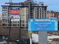"""""""Чебоксары - самый благоустроенный город России"""""""