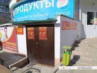"""Ломбард """"Кадыковский"""""""