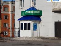 """Стоматологическая клиника ООО """"Ромид"""""""