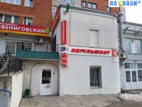"Магазин ""Компьюнит"""