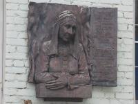 Мемориальная табличка Зоя Дмитриевна Ярдыкова