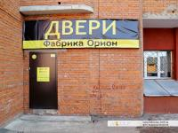"Магазин ""Orion"""