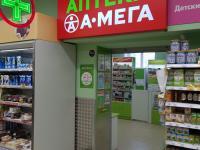 """Аптека """"А-Мега"""""""