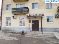 "Магазин ""Акконд-19"""