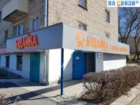 """Магазин """"Будайка"""""""