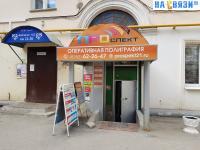 """Центр оперативной полиграфии """"Проспект"""""""