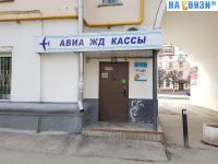 """Агентство """"Лавана"""""""