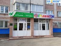 """ООО """"Альфа-Право"""""""