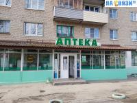 """Аптека №96 """"Фармация"""""""