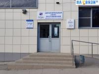 Офис обслуживания клиентов Энергосбыт
