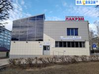 """Cтроительный магазин """"Лакрэм"""""""