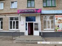 "Пункт выдачи Интернет-магазина ""Wildberries"""
