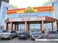 """Магазин сантехники """"ВиваВанна"""""""