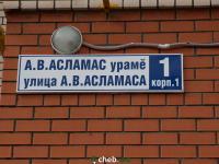 Асламаса 1 корп. 1