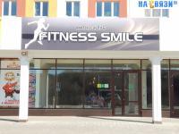 """Фитнес клуб """"Fitness Smile"""""""