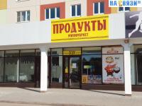"""Минимаркет """"Продукты"""""""
