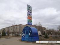 """Стела торгового центра """"Байконур"""""""