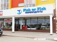 """Морепродукты """"Fish or Fish"""""""