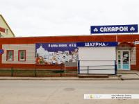 "Магазин ""Сахарок-52"""