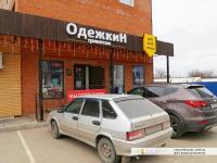 """Магазин """"ОдежкиН"""""""