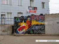 "Рекламное граффити такси ""Катюша"""