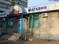 """(закрыт) Магазин """"Пролетарка"""""""