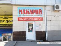 """Магазин """"Макарий"""""""