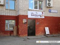 "Салон-парикмахерская ""Классика"""
