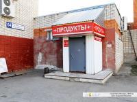 """Продовольственный отдел в ТЦ """"Анна-Турист"""""""